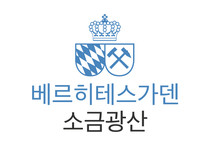 Korean logo | Salt Mine Berchtesgaden